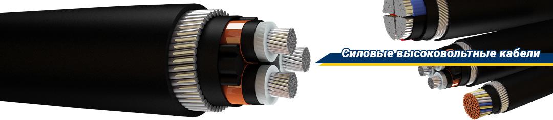 Силовые высоковольтные кабели
